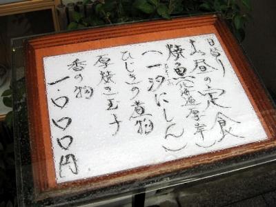 ランチ】日替り お昼の定食/京橋・柿の木