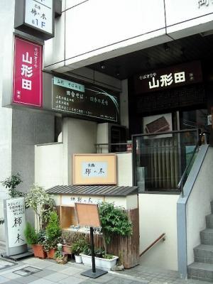 【ランチ】日替り お昼の定食/京橋・柿の木