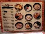五香・らーめん寺子屋 さくら通り店のメニュー1
