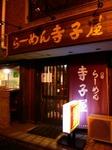 五香・らーめん寺子屋 さくら通り店
