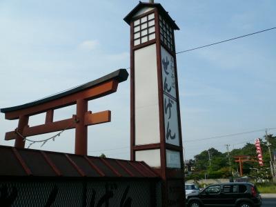 せんげんそばの鳥居と稲毛浅間神社