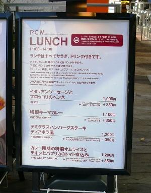 【ランチ】丸ノ内TOKIA・P.C.M【PUB CARDINAL MARUNOUCHI】/08年11月のある日のランチメニュー