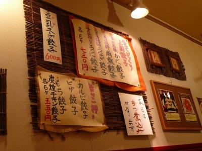 柏・餃子小舎(ギョウザゴヤ)の店内メニュー