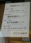津田沼・必勝軒の日替わりスープ