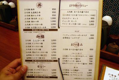 六本木・とんかつと豚肉料理 平田牧場 東京ミッドタウン店/夕食時間帯のメニュー 1