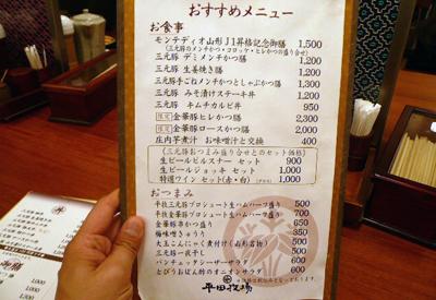 六本木・とんかつと豚肉料理 平田牧場 東京ミッドタウン店/夕食時間帯のメニュー 2