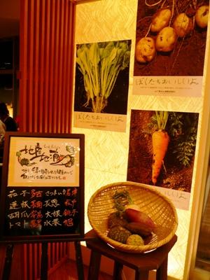 ちばの恵み 千のぶどう 千葉県産野菜の地産地消をうたうインフォメーション