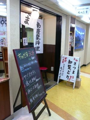 【ランチ】浜松町・南薩摩料理・焼酎 ちゃだま 浜松町店