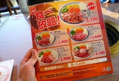 船橋港・サッポロビール千葉ビール園/食べ放題メニュー