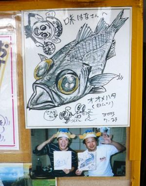 浜金谷(千葉)・味はな 店内に飾られていた房総在住「さかなクン」の色紙