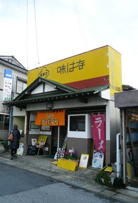 【ラーメン&丼】「地の利を生かした海産名物!」浜金谷(千葉)・味はな 店舗外観