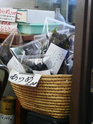 浜金谷(千葉)・味はな/店内で売られていた「あらめ」200円なり