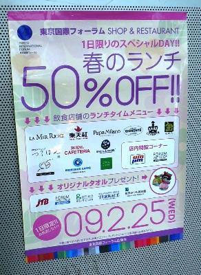 【ランチ】東京国際フォーラム ランチ50%オフ告知