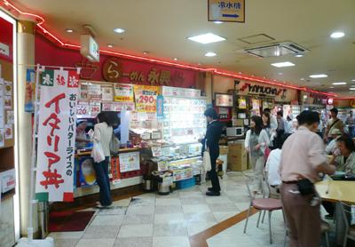 新浦安・らーめん 永興(ショッパーズプラザ新浦安 1F フードコート内) 店舗画像