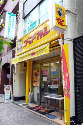 「金沢カレー」水道橋・ゴーゴーカレー 水道橋西口店 店舗 画像