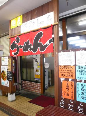 稲毛海岸・麺屋 がむしゃら 店舗外観