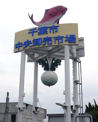 千葉市美浜区民にはおなじみの!?「千葉市中央卸売市場」入口のでっかい目印「鯛とカブ」