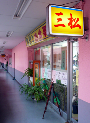 【ランチ】千葉市中央卸売市場「和食 三松」お店の外観・入口
