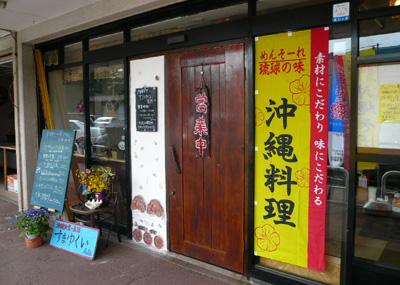 検見川浜・沖縄食堂−島酒 すまゆくい(島憩)