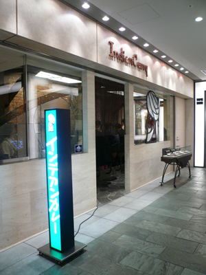 丸の内TOKIA・ インデアンカレー