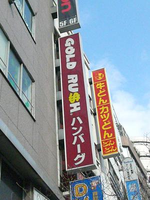 新宿・ハンバーグレストランGOLD RUSH 新宿店