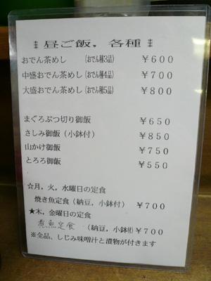 京橋・ザ・おでん あきやまのランチメニュー1