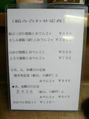 京橋・ザ・おでん あきやまのランチメニュー2