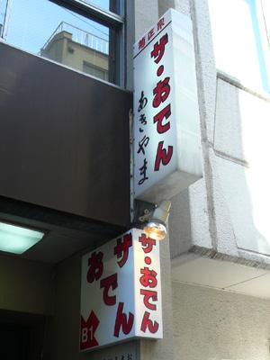 京橋・ザ・おでん あきやまの「ザ・おでん」看板