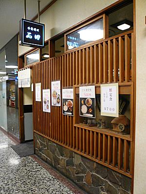 【ランチ】有楽町・季節料理 西田 店舗前