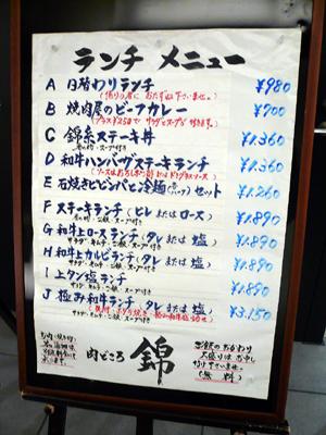 【ランチ】丸の内「肉どころ 錦」/ランチメニュー