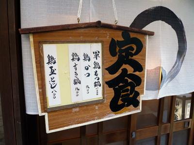 【ランチ】東銀座・割烹 小や満 店頭のお品書き