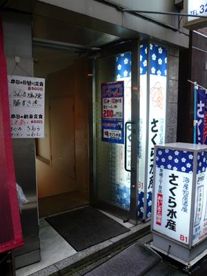 海産物居酒屋 さくら水産 京橋三丁目店 店舗 入口