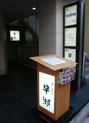 【ランチ】京橋・鮮菜魚 早瀬 店舗外観