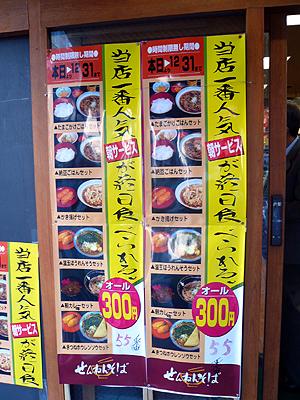 【ランチ】京橋・せんねんそば 八重洲店/朝300円サービスを12月31日まで終日実施