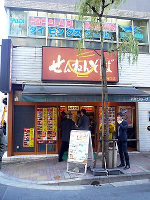 京橋・せんねんそば 八重洲店 店舗外観