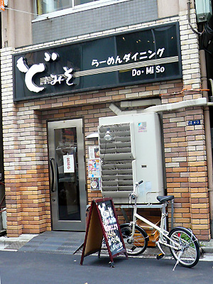 【ランチ】京橋 ど・みそ