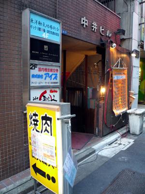 八重洲・炭火職人 店舗入口