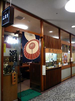 【ランチ】有楽町・酒処 ふなき