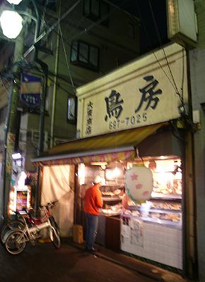 京成立石「鳥房」 精肉店 外観