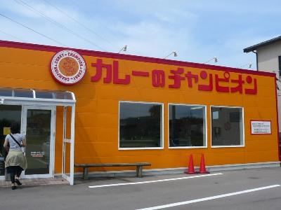 石川・カレーのチャンピオン(チャンピオンカレー) 店舗