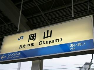JR西日本岡山駅