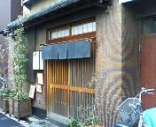 京橋二丁目 京すし外観