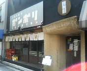 日本橋ぼんぼり京橋店外観