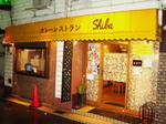 千葉・稲毛 カレーレストラン シバ